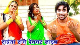 Abhay Lal Yadav काँवर गीत 2017 - Saiya Sange Devghar Jaib - Baba Mahadani - Bhojpuri Kanwar Songs