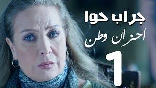 مسلسل جراب حواء(  احزان وطن -1 )  الحلقة | 31 | Grab Hawa Series Eps