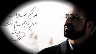 Mohammad Esfahani - bavar nakon / محمد اصفهانی - باور نکن