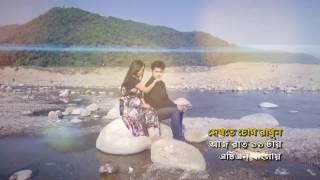 Eki Kotha Tumi Bolo Bar Bar - Valentines Day Telefilm Trailer
