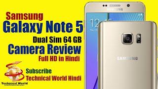 [Hindi] Samsung Galaxy Note 5 Dual Sim 64GB Indian Version Camera Review Full HD