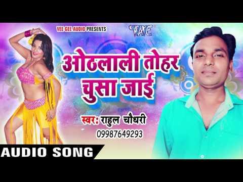 Xxx Mp4 बस्ती में मस्ती Othlali Tohar Chusa Jayi Rahul Chaudhary Bhojpuri Songs 2017 New 3gp Sex