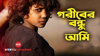 Goriber Bondhu Ami | Alamgir | Bangla  Movie Song | Goriber Bondhu | SIS Media