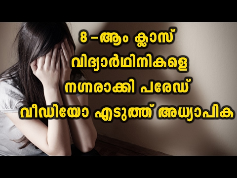 Girls Made To Strip Parade In School | Oeindia Malayalam