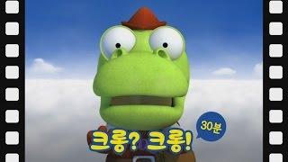 [뽀로로 테마극장] #10 크롱? 크롱! (30분)