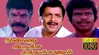 Full Comedy Movie | Onna Irukka Kathuganum | Sivakumar,Goundamani | Tamil Full Movie HD