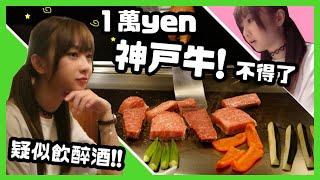 [Akina→關西] EP4 堅離地午餐 !! 神戶不得不吃【神戶牛】 !! 一萬日圓午餐是怎樣的? [中文字幕]