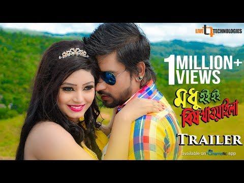 Xxx Mp4 Modhu Hoi Hoi Bish Khawaila Trailer Jef Tithi Modhu Hoi Hoi Bish Khawaila Bengali Movie 2017 3gp Sex