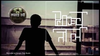 KAHARE CHAI - Own track Lyric video By Project NEEL