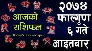 Aajako Rashifal 2074 FALGUN 06,Today's Horoscope, February 18, Sunday