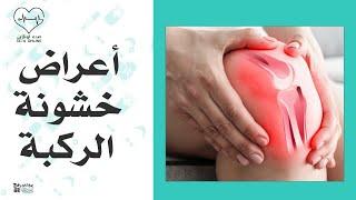 صحة اونلاين - اعراض خشونة الركبة وكيفية التخلص منها