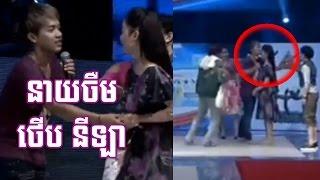 នាយចឺម ថើប នីឡា   neay jerm kiss Nila   Khmer Comedy 2016   Peakmi Comedy