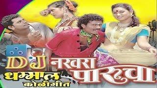 Dj Dhamal Marathi Koligeet - Jukebox  16