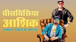 Haryanvi Comedy By MD KD | घीसघिसिया आशिक़ | हरियाणवी चुटकले | Part 2 | Funny Haryanvi Video 2018