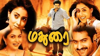 Madurai Mappillai Tamil Dubbed Movies| Junior NTR,Jenyliya, Tamil Action Movies| Super Hit Movie|