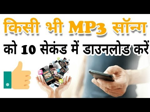 Xxx Mp4 10 Second Main Koi Bhi Mp3 Songs Download Kare 100 Working Trick 3gp Sex