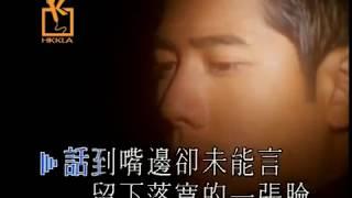 郭富城Aaron Kwok -   [敬啟者愛是全奉獻] Official Music Video
