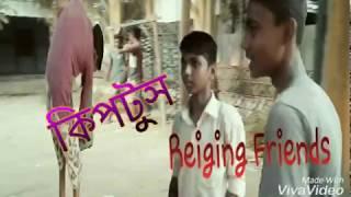 kiptos bangla funny video (কিপটুস বাংলা ফানি ভিডিও)by Rapar rabbi, hip hop jonayed, hip hop shamim.