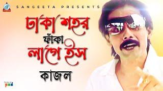 Kajol - Dhaka Shahor Faka Lage Ish | Album Ishtu Kulu | Bangla New Song | Sangeeta
