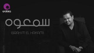 Ibrahim El Hakami - Sama3ouh   ابراهيم الحكمي - سمعوه