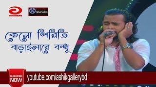 কেনো পিরিতি বাড়াইলারে বন্ধু / আশিক I Keno Piriti Barailare Bondhu I Ashik I Bangla Song