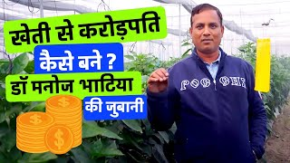 Dr. Manoj Bhatia on Net House Cultivation in North India
