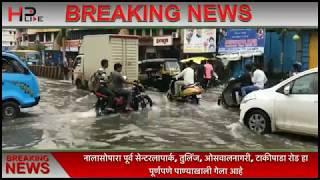 नालासोपारा शहर पूर्णपणे जलमय झाले आहे