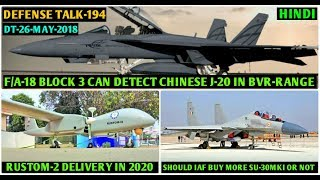 Indian Defence News:Rustom 2 delivery,F/A-18 super hornet block 3 Specification,More Su 30mki,Hindi