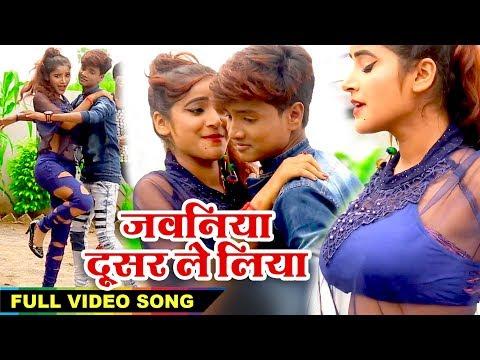 Xxx Mp4 Akhilesh Raj 2018 का धमाकेदार गाना जवनीया दुसर ले लिया Jawaniya Duser Le Liya Bhojpuri Song 3gp Sex
