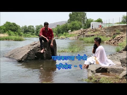 Xxx Mp4 Gavakadchya Goshti EP 2 Marathi Web गावाकडच्या गोष्टी भाग 2 3gp Sex