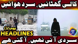 Winter arrives in style - News Headlines | 06:00 PM | 22 Sep 2018 | Lahore Rang