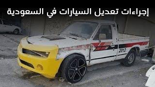 تعرف على إجراءات تعديل السيارات في السعودية