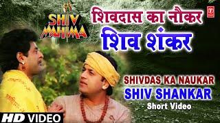 Short Story Shivdas Ka Naukar Shiv Shankar from Hindi Devotional Movie Shiv Mahima