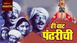 Hee Wat Pandharichi - Full Movie | P. L. Deshpande, Sulochana, Vivek | Classic Old Movie