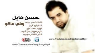 حسن الهايل وفي ماكو_low.mp4