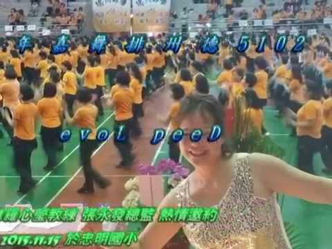 Deep Love - Line Dance 2015德州排舞Tina Chen Sue-Huei