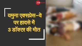 Yamuna Expressway: 3 doctors from AIIMS die in an accident  | सड़क हादसे में 3 एम्स डॉक्टर की मौत