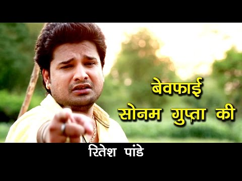 Xxx Mp4 HD बेवफ़ा सोनम गुप्ता Bewafa Sonam Gupta Ritesh Pandey Bhojpuri Sad Song 2016 New 3gp Sex