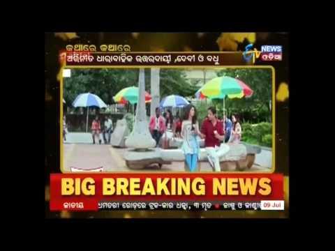 Xxx Mp4 Kathare Kathare Actress Shivani Sangeeta Etv News Odia 3gp Sex