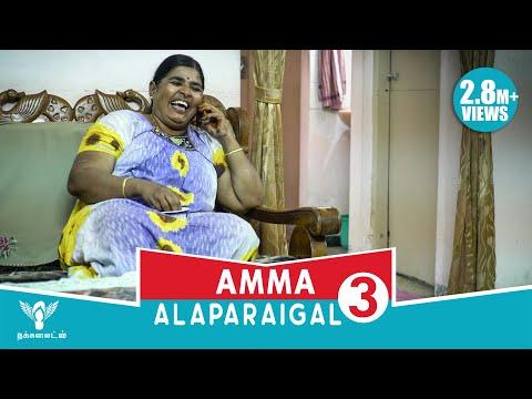 Xxx Mp4 Amma Alaparaigal 3 Comedy Video Nakkalites 3gp Sex