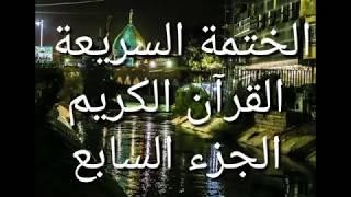 الختمة السريعة   القرآن الكريم   الجزء السابع