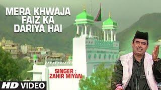 वाक़या : मेरा ख्वाजा फ़ैज़ का दरिया है (Full  HD Video) || Zahir Miyan || T-Series IslamicMusic