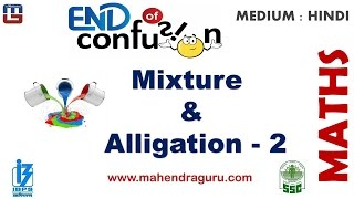 Mixture & Alligation | Maths | End of Confusion - Part - 2 | Hindi Version