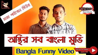 Osthir Bangali Movies Funny Scene (Part-1) | Bangla Funny video 2017 | The Dhundul Brothers