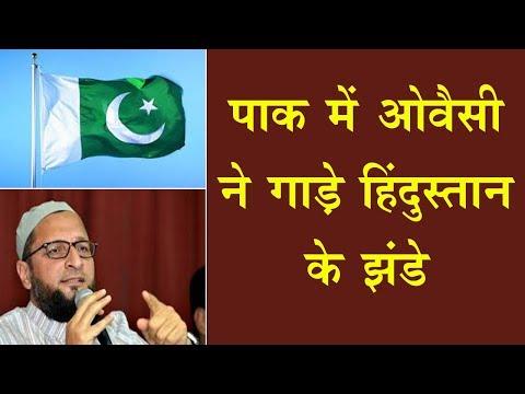 Xxx Mp4 पाकिस्तान पहुंचे ओवैसी न्यूज एंकरों की कर दी बोलती बंद 3gp Sex