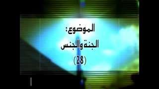 مفارقات بين الإسلام والمسيحية الحلقة 28 الجنة والجنس