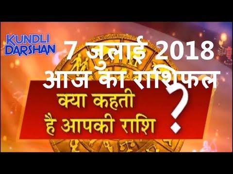 Aaj Ka Rashifal,7 July 2018 Rashifal, आज का राशिफल, 7 July 2018, राशिफल 7 जुलाई 2018