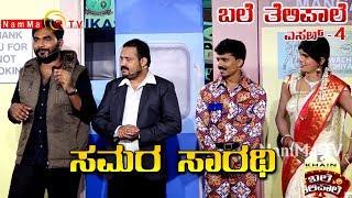 BALE TELIPALE Season 4 - Episode 53 :  SAMARA SARATHI (Manju Rai & Team )