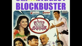 Hothat Ekdin - Bengali Movie