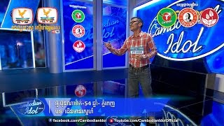 Cambodian Idol Season 2   Judge Audition   Week 1   អ៊ូ ប៊ុណ្ណារ៉ាត់   រដឺនមានស្នេហ៍